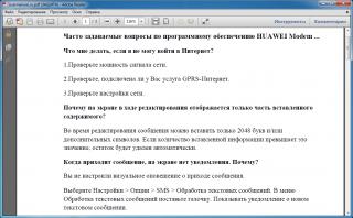 Скриншот программы Adobe Reader X