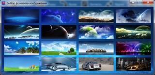 Скриншот окна выбора фонового изображения