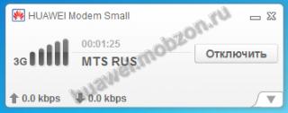 """Скриншот программы """"HUAWE Modem Small"""""""
